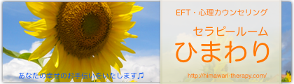 EFT、催眠療法のセラピールーム ひまわり
